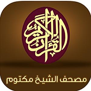 eQuran Maktoum Tab icon