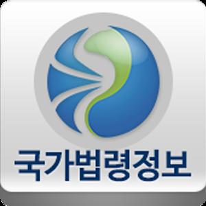 국가법령정보 (Korea Laws) icon