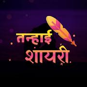 तन्हाई शायरी Hindi Tanhai Loneliness Shayari 2018 icon