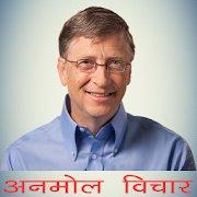 Bill Gates अनमोल विचार icon