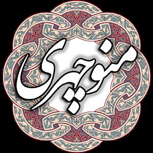 منوچهری icon