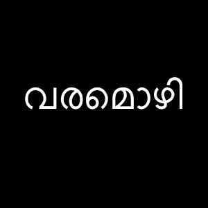 Varamozhi Transliteration icon