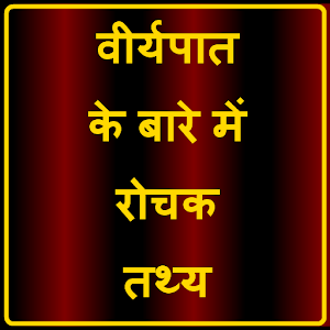 Facts about Semen in Hindi icon