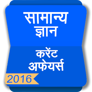 GK Current Affair 2019 Hindi, Railway, SSC, IBPS - AppRecs