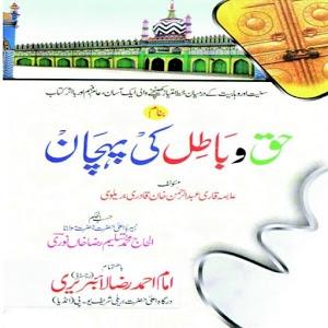 Haq o Batil ki Pehchaan icon