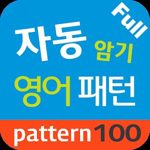 자동 암기 영어 패턴 Full icon