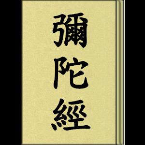 彌陀經 (聽) icon