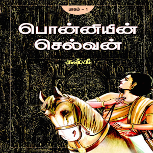 Ponniyin Selvan Audio Part-1 icon