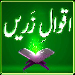 Aqwal e Zareen in urdu - AppRecs