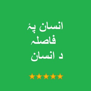 Insan pa Fasla da Insan Pashto icon