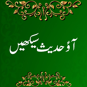 Aao Hadees Seekhain icon