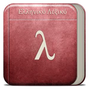 Λέξις - Λεξικό Συνωνύμων icon