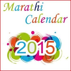 Marathi Calendar 2015 icon