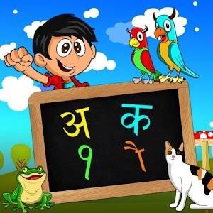 Barnoparichay - Hindi icon