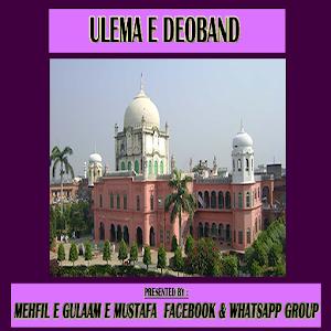 Ulema E Devband icon