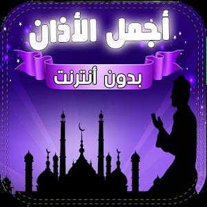 adhan mp3