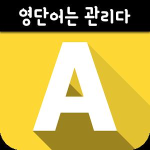 영단어 관리 - 기초영어, 토익, 영어회화, 초등, 중등, 고등 영어단어 무료 암기 앱 icon