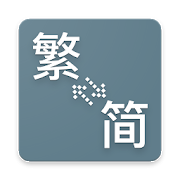 TC Chinese character converter icon
