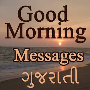 Good Morning Messages Gujarati Apprecs
