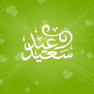 بطاقات تهاني العيد - Eid Cards icon