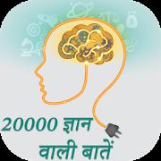 ज्ञान वाली बातें हिंदी में : Gyan Wali Bate Hindi icon