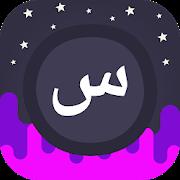Infinite Arabic icon