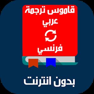 قاموس عربي فرنسي بدون انترنت icon