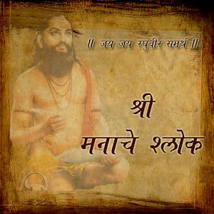 Shri Manache Shlok icon