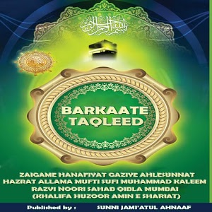 BARKAATE TAQLEED icon