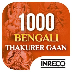 1000 Bengali Bhakti Gaan icon