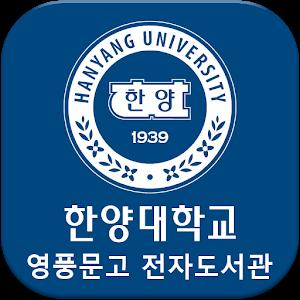 한양대학교 영풍문고 전자도서관 icon