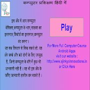 Computer Basics in Hindi icon