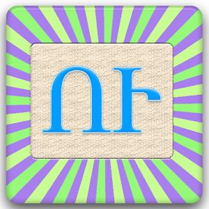 Armenian Spelling icon