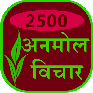 Anmol Vichar or Quotes (Hindi) icon