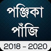 Bengali Calendar Panjika 2018 icon