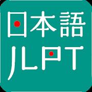 JLPT Practice N5 - N1 icon