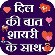 Shayari Status ki Dukan icon