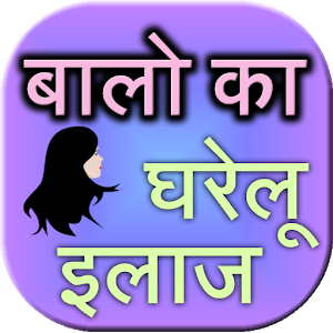 Hair Problem Home Remedies icon