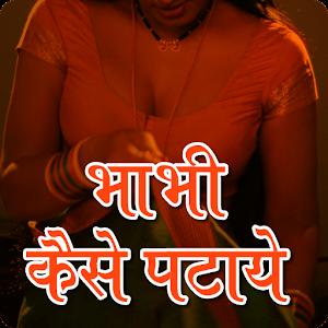 Bhabhi Kaise Pataye icon