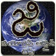 Geography Test in Telugu icon