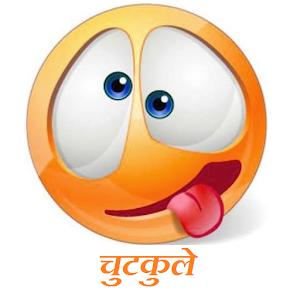 Jokes in Hindi Chutkuleचुटकुले icon