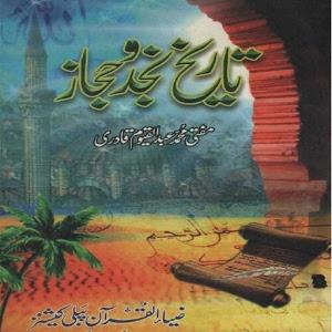 Tareekh Najd o Hijaaz icon