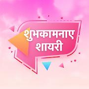 शुभकामनाए शायरी - Best Wishes Shayari for Occasion icon