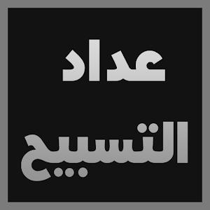 Tasbeeh Counter icon
