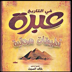 تاريخ مصر الحديث بأسلوب متميز icon