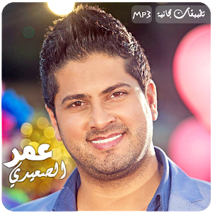 أناشيد عمر الصعيدي | Omar Al Saidie icon