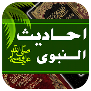 Hadees of Day – حديث اليوم icon