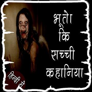 भूतो की सच्ची कहानिया हिंदी मे icon