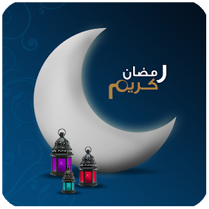 رسائل رمضان المميزة icon