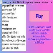 Learn M S Excel 2010 in Hindi icon